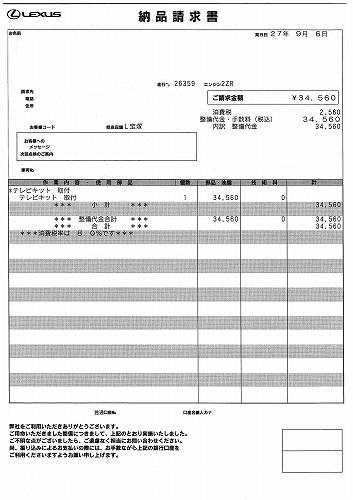 20150906_テレビキット取付
