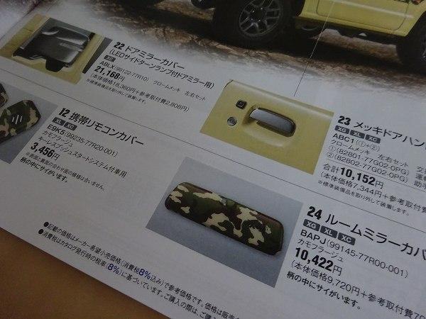 2018 - [Suzuki] Jimny 2  - Page 4 20180705_acce1-10