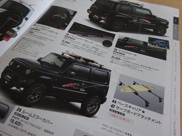 2018 - [Suzuki] Jimny 2  - Page 4 20180705_acce1-12