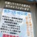 首都高での大破事故となった諸星伸一 氏のその後Part4。リハビリの末遂に歩くことに成功、そしてICUから一般病棟へ!