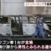 名古屋市のコインパーキングにて車両火災発生→男性1人が死亡。死の目前を実況する男性のツイート内容が大きな話題に【動画有】