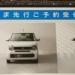 ホンダ・新型「N-WGN(Nワゴン)」のグレード別主要装備を公開。電子パーキングやオートホールドブレーキは標準?何とパドルシフトも!
