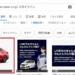 【やっちゃった日産…】ビッグマイナーチェンジ版・日産の新型「スカイライン」が発表前に公式ホームページより完全リーク