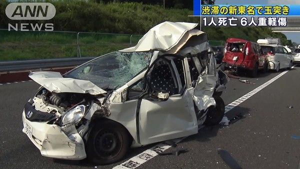 高速 事故 東名