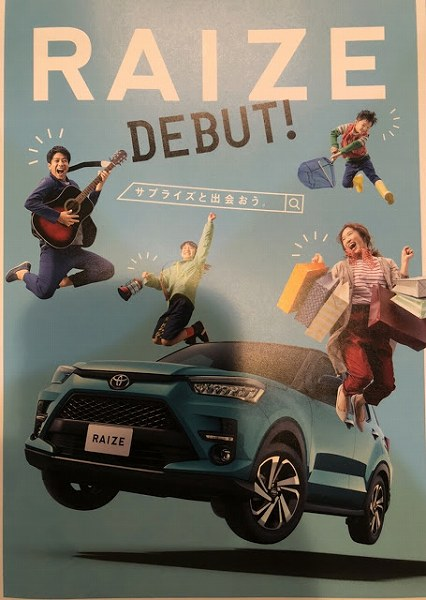 2019 - [Toyota] Raize 20191026_raize