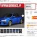 【限定400台のみ】スバル「インプレッサ22B STi」が中古車サイト・カーセンサーでも売っていた!走行距離12万km超えでも900万円にて販売中