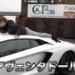 大人気ユーチューバーのヒカキン&セイキンがランボルギーニ「アヴェンタドールS」でやりたい放題!更にセイキンが所有するレクサス「LS500h」とトヨタ「アルファード」含めての駐車場代&保険代の維持費も明らかに!【動画有】