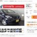 【訳あり?】新車価格割れの176.7万円~と明らかに安すぎるホンダ新型「フィット4(FIT4)」がカーセンサーにて販売中。更に社外製のModuloホイールを装着したCROSSATR(クロスター)等も中古車にて登場!