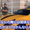 【これは酷い…】YouTuber・ヤンパティが後輩の50周年特別仕様車・日産フェアレディZ・ヘリテージエディションのセンターストライプを剥がすドッキリを敢行するも大炎上【動画有】