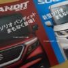 フルモデルチェンジ版・スズキ新型ソリオ/バンディットの簡易カタログを入手!電動パーキング無し…グレードは全4種類、主要装備やボディカラーもチェック