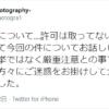 鹿児島県にて道路を封鎖して愛車撮影・大炎上した件の続報。炎上した女性は「許可を取っていた」と説明するも、後に許可を取っていなかったことが判明→警察に出頭へ