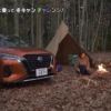 これは酷すぎる…日産の新型キックスのPRも兼ねた冬キャンプの動画が大炎上。落ち葉絨毯の上&テントの近く&車両の隣で焚火→あまりにも危険すぎると批判【動画有】