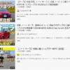 YouTuberって大変だ…日産の新型ノートオーラが発表された瞬間にYouTubeには14本以上の実車インプレ動画が一斉アップロード。とはいえ視聴数の差は大きく偏っているようだ【動画有】