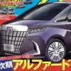 急展開?フルモデルチェンジ版・トヨタ新型アルファード(40系)が2022年4月にデビューとの噂。更に次期ランドクルーザープラドも2022年夏頃に発売へ?