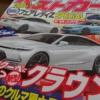 これがフルモデルチェンジ版・トヨタ新型クラウン?4ドアクーペスタイルでアウディA7スポーツバックを意識…2022年12月に発売との噂も