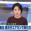 エアガンの被害はここにも…埼玉県にて帰宅途中の中高生を車からエアガンで発砲する事