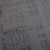 【高い?安い?】三菱「パジェロ・ファイナル・エディション」の見積もりしてみた。価