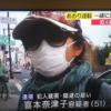 【速報!】煽り運転&暴行を加えた宮崎文夫 容疑者と同乗していたガラケー女性・喜本