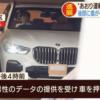 【速報】茨城県・常磐道や愛知県、静岡県にて煽り運転・暴行を繰り返した男性が乗って