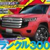 フルモデルチェンジ版・トヨタ新型ランドクルーザー300のデザインはこれで決定?TNGA