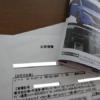 【価格は安い?高い?】フルモデルチェンジ版・日産の新型ノートe-POWERの見積もりし