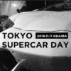 本日11月11日は東京スーパーカー・デイ。スーパーカー含む名車たち約100台が集結。ス