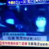 東名高速等であおり運転&エアガンを発砲した佐野竜彦 容疑者(40)を器物損壊容疑で逮