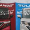 フルモデルチェンジ版・スズキ新型ソリオ/ソリオ・バンディットのグレード別主要装備