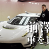 元ZOZO前澤友作 氏がケーニグセグ「ジェスコ」(約3.8億円)を購入!これでケーニグセグ