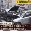 一体なぜ?神奈川県横浜市にて、ポルシェ「カイエン」のドライバーが軽自動車と衝突事