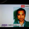 茨城県・常磐自動車道にて煽り運転&暴行を加え宮崎文夫 容疑者と同乗していた女性が