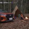 これは酷すぎる…日産の新型キックスのPRも兼ねた冬キャンプの動画が大炎上。落ち葉絨