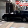 東京都にて同日に「アクセルとブレーキの踏み間違い」による事故が2件発生。一方はト
