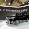 【価格は約1,860万円から】レクサス新型「LM300h」が遂に中国にて発表!発売は2月24日