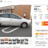 今日のプリウス…中古車サイト・カーセンサーにて販売されているトヨタ「プリウス」の