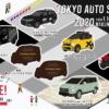 三菱が東京オートサロン2020の出展概要を発表!遂にフルモデルチェンジ版・新型「eKク