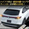 フルモデルチェンジ版・ホンダ新型ヴェゼルのリヤウィンカーをLED化!続々と社外カス