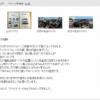 フルモデルチェンジ版・ホンダ新型「フィット4(FIT4)」の公式カタログリークの件。コ