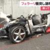 群馬県伊勢崎市にて、フェラーリが衝突し炎上→焼失する事故が発生。ドライバと助手席