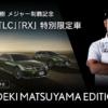 【価格は732万円から】プロゴルファー松山英樹 選手のマスターズ優勝を記念した特別仕