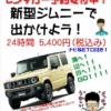 スズキ・新型「ジムニー/ジムニー・シエラ」レビュー続々。レンタカーとしても登場