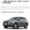 カーメディア「今乗っているとダサいSUV5選→新型に乗り換えよう」…対象5車種のSUVオー