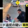 """警察官が女の子を呼び止めて""""スピード違反""""の疑いで職務質問?!そのあまりにほっこり"""