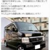 やはりSNSの普及は恐ろしい…ビッグモーターにて100万円でホンダ「バモス」を購入。1年