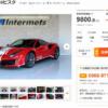 【価格は9,800万円!】超希少なフェラーリ488ピスタ・ピロティ・フェラーリが中古車サ