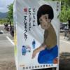 滋賀県の交通安全ポスターが色々と強烈すぎると話題に。火垂るの墓やあおり殴打、更に