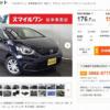 【訳あり?】新車価格割れの176.7万円~と明らかに安すぎるホンダ新型「フィット4(FIT