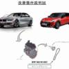 BMW1シリーズやMINIのディーゼルモデル、アウディA6/A7などにリコール!ディーゼルモ