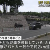 これは恐ろしい…岩手県・盛岡市にて、9歳男児が親のカギを盗んで車を勝手に運転→パト