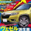 フルモデルチェンジ版・ホンダ新型ヴェゼルの派生SUV開発車両を初スパイショット!武